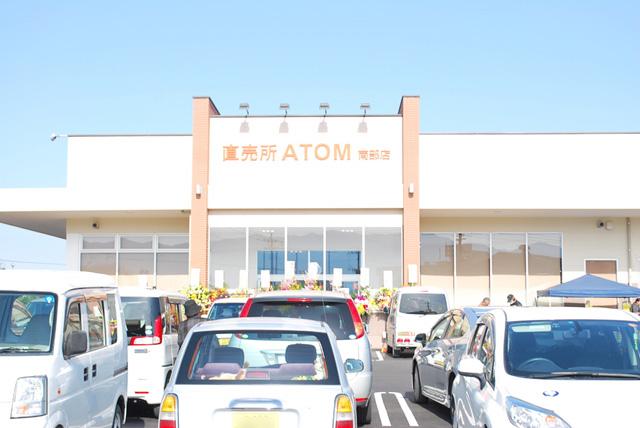 直売所ATOM